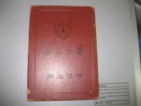 南京大学毕业证书仿牛皮外壳一本