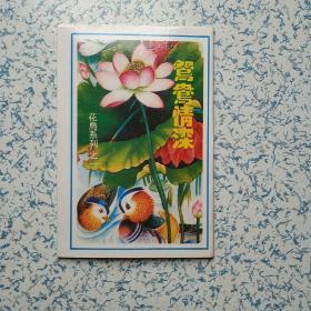 花鸟系列之一鸳鸯情深明信片一套10张(孔网唯一)