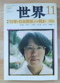 日文原版书 世界 2009年 11月号 [雑志]
