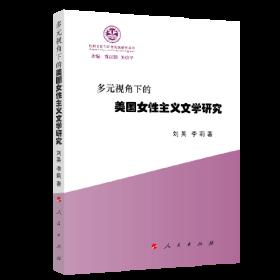 多元视角下的美国女性主义文学研究(性别文化与社会发展研究丛书)
