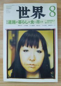 日文原版书 世界 2009年 08月号 [雑志]