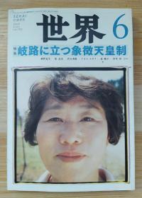 日文原版书 世界 2009年 06月号 [雑志]