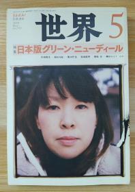日文原版书 世界 2009年 05月号 [雑志]