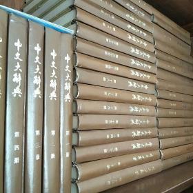 中文大辞典