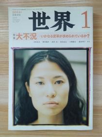 日文原版书 世界 2009年 01月号 [雑志]