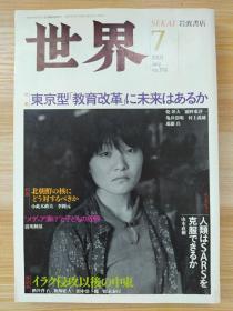 日文原版书 世界 2003年 07月号 雑志   岩波书店 (著)