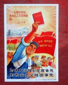 明信片  华国锋主席    年画明信片