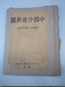 中国分省新图 申报六十周年纪念  前面缺页
