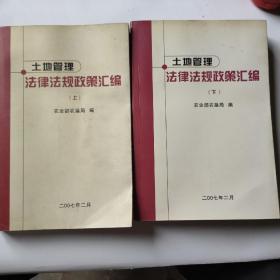 土地管理法律法规政策汇编(上下)