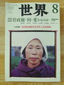 日文原版书 世界 2010年 08月号 [雑志]