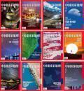中国国家地理 2014年1-12