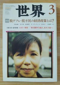 日文原版书 世界 2010年 03月号 [雑志]
