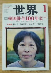 日文原版书 世界 2010年 01月号 [雑志]
