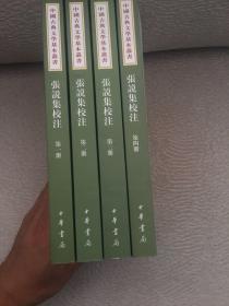 张说集校注(全4册)(中国古典文学基本丛书)(一版一印)