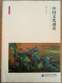 中国文化通论/大学通识书系