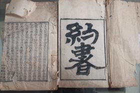 家规类史书,一知圣教斋板,宜黄谢氏约书卷一到卷六两本