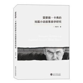 雷蒙德·卡弗的短篇小说叙事美学研究(英文) 何佳韦 著  武汉大学出版社   9787307213920