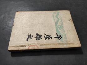 平屋杂文:开明文学新刊 民国36年七版