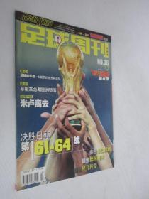 足球周刊              2002年总第36期