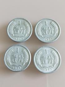 1977年1分硬币  4枚