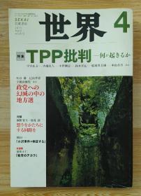 日文原版书 世界 2011年 04月号 [雑志]