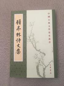 顾亭林诗文集(中国古典文学基本丛书)