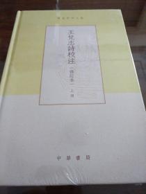 王梵志诗校注