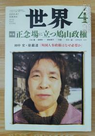 日文原版书 世界 2010年 04月号 [雑志]