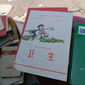 河北省中学试用课本卫生