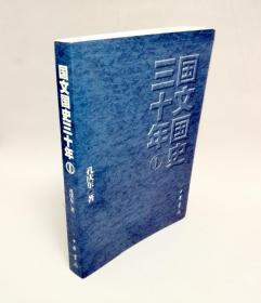 国文国史三十年(1)(签名本)