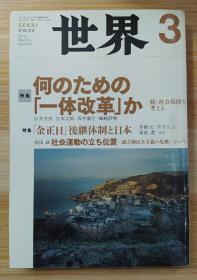 日文原版书 世界 2012年 03月号 [雑志]