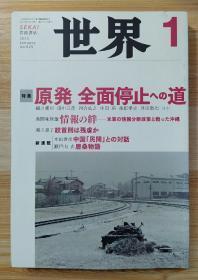 日文原版书 世界 2012年 01月号 [雑志]