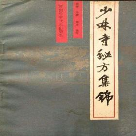 少林寺秘方集锦