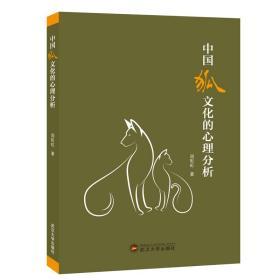 中国狐文化的心理分析