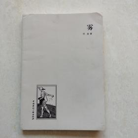 人文阅读与收藏·良友文学丛书:雾