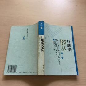 行政法论丛(第2卷)馆藏。内页干净