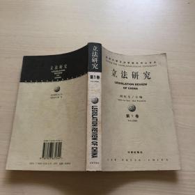立法研究(第1卷)馆藏,内页干净