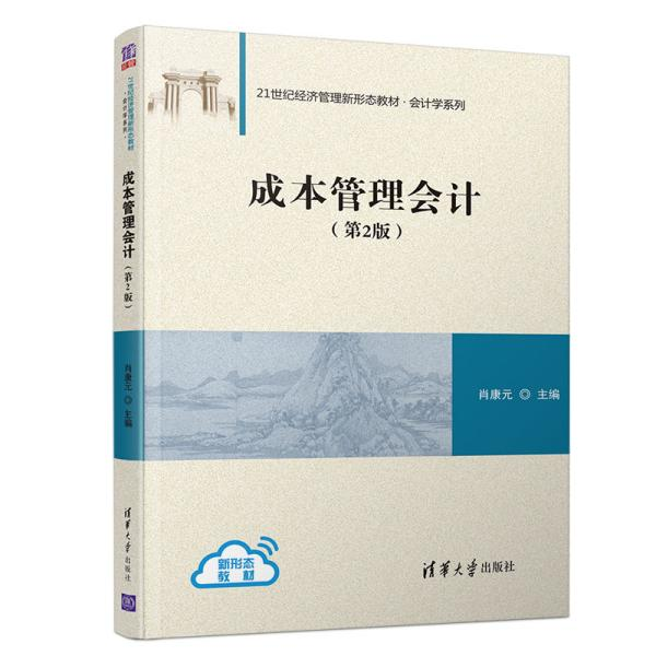 成本管理会计(第2版)(21世纪经济管理新形态教材·会计学系列)