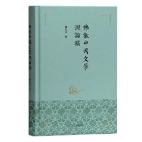 佛教中国文学溯论稿(精装)