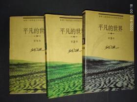 平凡的世界(1-3册全)