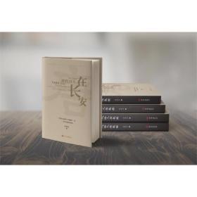 唐代诗人在长安(2021农家书屋总署)