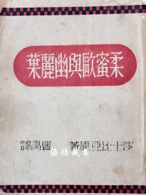 译文丛书:《柔蜜欧与幽丽叶》莎士比亚著 曹禺译 1947年3月文化生活出版社沪二版 稀见美装本