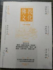 佛教文化(双月刊,2019年第4期,总第162期)  本期专题特稿~佛系设计师 中国佛教协会主办杂志期刊 定价20.00元