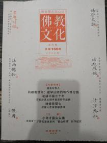佛教文化(双月刊,2020年第2期,总第166期)  本期专题特稿~佛系写作人 中国佛教协会主办杂志期刊 定价20.00元