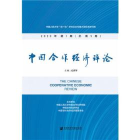 中国合作经济评论 2020年第1期(总第5期)