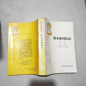 奥本海国际法(第一卷)第一分册