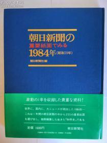 日语原版《 朝日新闻の重要纸面でみる1984年(昭和59年) 》