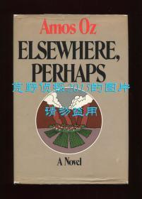 阿摩司·奥兹《或许在别处》(Elsewhere, Perhaps)英文译本,又译《何去何从》,1973年初版精装,奥兹签名