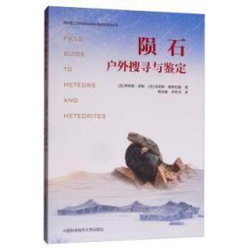 全新正版图书 陨石户外搜寻与鉴定 理查德·诺顿 中国科学技术大学出版社 9787312046964 胖子书吧