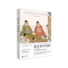 谁在看中国画